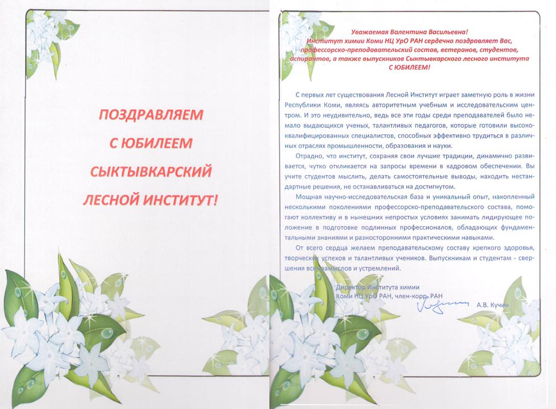 Поздравление выпускникам вуза от студентов