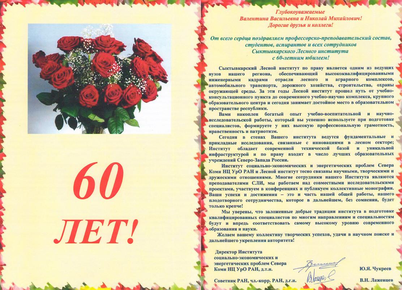 Официальное поздравление юбилей 60 лет