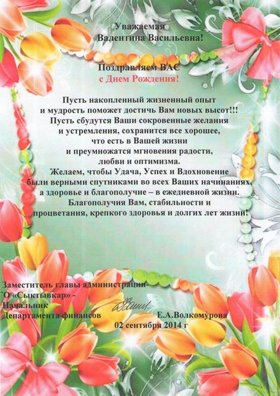 Поздравления с днём рождения валентине васильевне